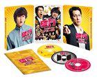 Hamon: Yakuza Boogie (Blu-ray) (Deluxe Edition) (Japan Version)