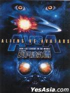 Aliens vs. Avatars (2011) (DVD) (Hong Kong Version)
