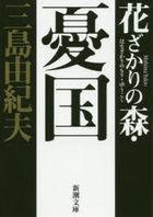 hanazakari no mori yuukoku jisen tampenshiyuu bunko
