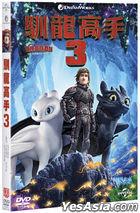 馴龍高手3 (2019) (DVD) (台灣版)