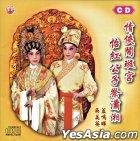 Qing Xia Nao Xuan Gong  Yi Hong Gong Zi Ji Xiao Xiang