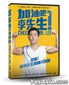 Cheer Up, Mr. Lee (2019) (DVD) (Taiwan Version)