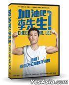 加油,李先生 (2019) (DVD) (台湾版)