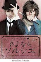 Musical Sayonara Sorcier (DVD) (Japan Version)