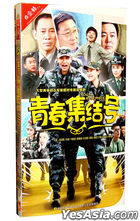 Youth Assemble (2015) (HDVD) (Ep. 1-40) (End) (China Version)