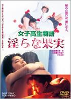 女子高生物語 - 淫穢果實 (DVD) (日本版)