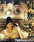 Carol of Zhenguan (DVD) (Part II) (End) (Taiwan Version)