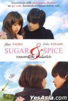 風味絕佳 (2006) (DVD) (泰國版)