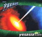 Space Millennium  Part IV