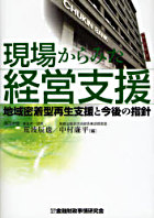 gemba kara mita keiei shien chiiki mitsuchiyakugata saisei shien to kongo no shishin