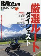 gensen ru to daijiesuto nando demo hashiri ni ikitai daininki supotsuto o shiyuuroku ei mutsuku 4725 baikujin serekushiyon BIKEJIN SELECTION