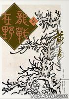 龍戰在野 卷十六