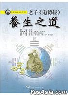 Lao Zi( Dao De Jing) Yang Sheng Zhi Dao