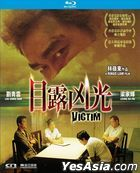 Victim (1999) (Blu-ray) (Remastered Edition) (Hong Kong Version)