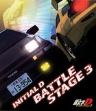 INITIAL D BATTLE STAGE 3 (Blu-ray) (Japan Version)