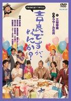 ITO SHIRO SEITAN?! NANAJUU NANA SHUUNEN KINEN[KIRA DESUGA.NANIKA ?] (Japan Version)