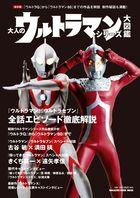 Otona no Ultraman Series Daizukan