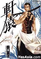 Xuan Yuan (Vol.4)