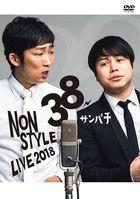 NON STYLE LIVE 38 (Japan Version)
