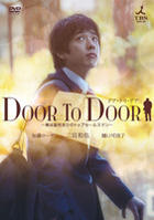 Door To Door - Boku wa Nosei Mahi no Top Salesman (DVD) (Director's Cut) (Japan Version)