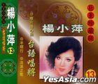 Ju Xing Zhen Cang Ban 13  Yang Xiao Ping  Tai Yu Chang Jiang