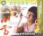 Xiao Xue (VCD) (China Version)