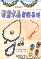 DIY Jing Zhi Ji 65 -  Hua Li Shui Jing Kuan Ban Chuan Zhu