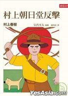 Cun Shang Zhao Ri Tang Fan Ji
