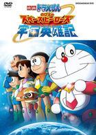多啦A夢電影 大雄的宇宙英雄記 (DVD) (日本版)