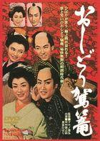 Oshidori Kago (DVD)(Japan Version)