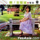黃曉君之歌 Vol.19 (マレーシア進口版) - 黃曉君