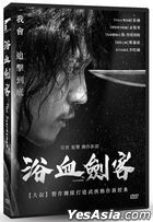 The Swordsman (2020) (DVD) (Taiwan Version)