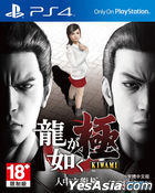 Ryu ga Gotoku Kiwami (Asian Chinese Version) (Bargain Edition)
