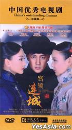 The Palace: The Lost Daughter (DVD) (End) (China Version)