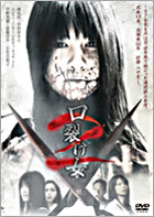 Kuchisake Onna 2 (DVD) (Japan Version)