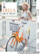 Della Loves Taipei