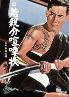 WAKA OYABUN KENKA JOU (Japan Version)
