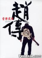 Music Wuxia