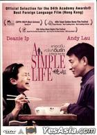 A Simple Life (2011) (DVD) (Thailand Version)