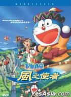 Nobita And The Wind Wizard (DTS Version) (Hong Kong Version)