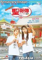 Saint Young Men Season 3 (2020) (Blu-ray) (English Subtitled) (Hong Kong Version)