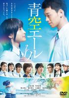 Yell for the Blue Sky (DVD) (Normal Edition) (Japan Version)