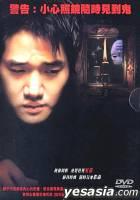 Into The Mirror (DVD) (DTS Version) (Hong Kong Version)