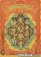 Hong Kong's Cultural Treasure 3