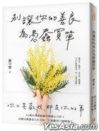 Bie Rang Ni De Shan Liang Wei Yu Chun Mai Dan : Cong Ming Shi Yi Zhong Neng Li , Shan Liang Shi Yi Zhong Xuan Ze , Ke Yi Shi Mo Du Mei You , Dan Yi Ding Yao You Tai Du