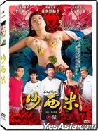 沙西米 (2015) (DVD) (台湾版)