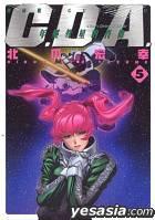 Gundam C.D.A - Char's Deleted Affair (Vol.5)