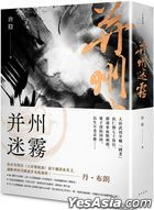 Bing Zhou Mi Wu