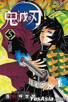 Demon Slayer: Kimetsu no Yaiba (Vol.5)