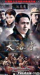 Big Public Bathhouse (H-DVD) (End) (China Version)